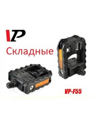 Педали VP-F55 складные