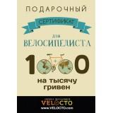 Подарочный сертификат на 1000грн