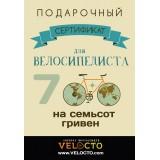 Подарочный сертификат на 700грн