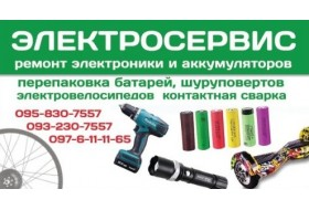 Сборка и ремонт аккумуляторов и аккумуляторных батарей 18650 в Днепре от VELO CTO